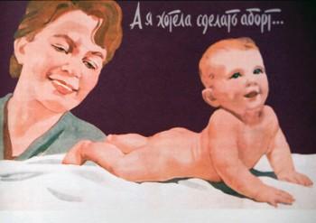 Советский плакат, пропагандирующий радость материнства и отказ от абортов.Изображение: colonelcassad.livejournal.com