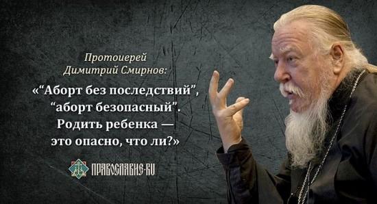 Протоиерей Димитрий Смирнов: Убийства детей – самоубийство народа